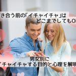【解明】付き合う前のイチャイチャはどこまでOK?男女のイチャイチャの目的と心理