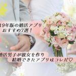 【2019】婚活アプリおすすめ7選!婚活男子が彼女を作り結婚できたアプリはコレだ!