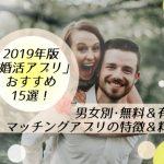 【2019】婚活アプリおすすめ15選!男女別無料・有料マッチングアプリの特徴・料金解説