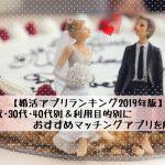 【2019】24種の婚活アプリランキング20代30代40代別&マッチングアプリ目的別おすすめ