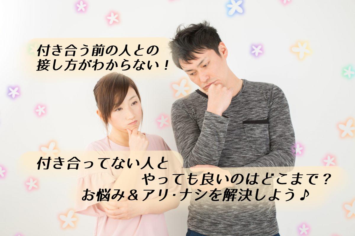 【解明】付き合う前・付き合ってない人とのアリ・ナシ・お悩み30選!これで解決!