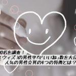【2020】2400名調査!with(ウィズ)の男性平均「いいね」数大公開!人気男性4つの特徴