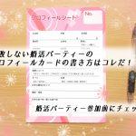 【必見】失敗しない婚活パーティーのプロフィールシート・カードの書き方はコレだ!