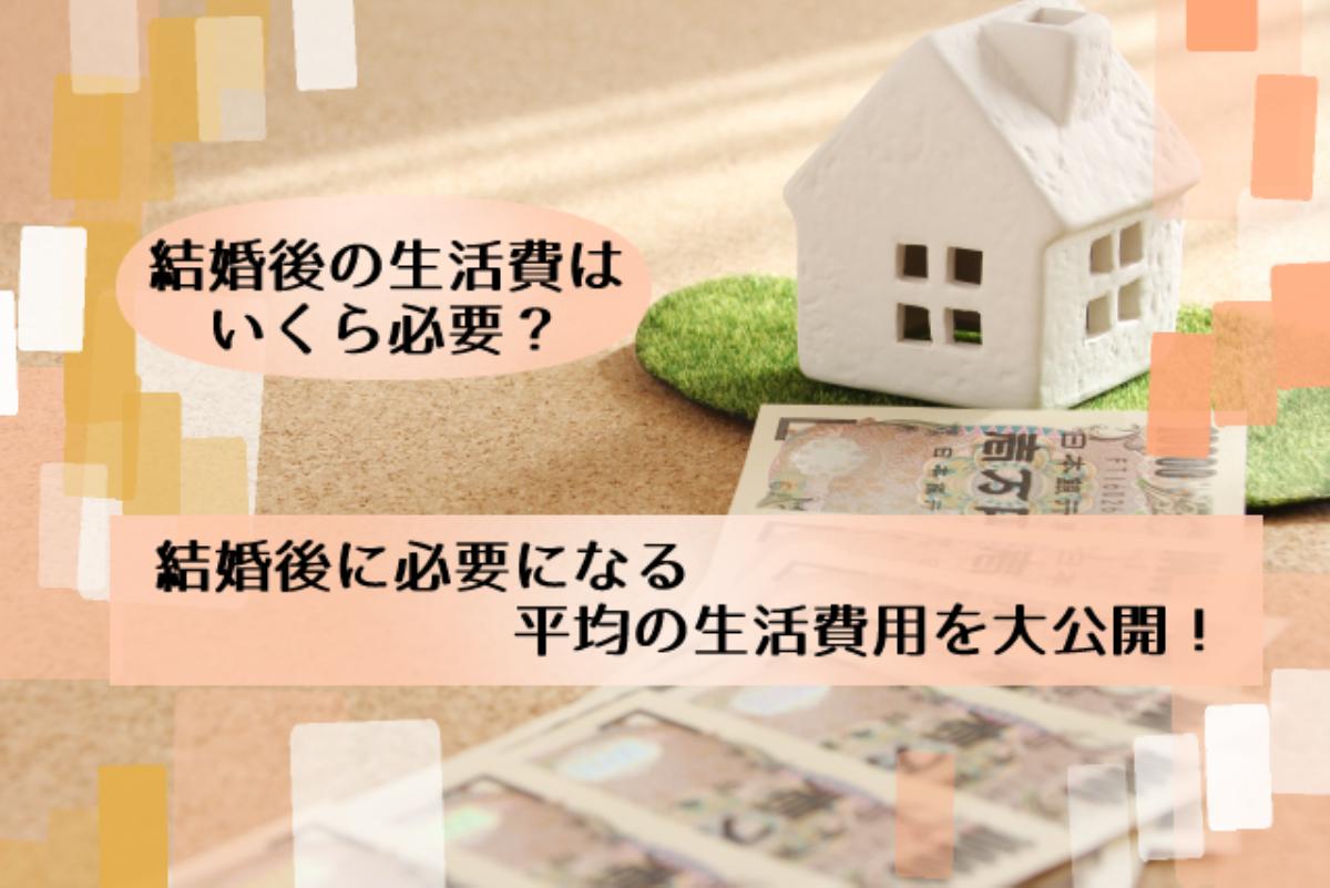 【解明】結婚の生活費はいくら?結婚後に必要な平均生活費用を大公開!
