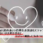 【画像】Omiai(おみあい)の退会方法6ステップ!知らないとヤバい解約に気をつけろ!