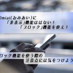 【2019】Omiai(おみあい)に「非表示」はない!「ブロック」を使え!使う際には注意点が!