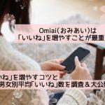 【体験談】Omiai(おみあい)はいいねを増やすのが最重要!コツ&男女別平均いいね数