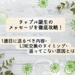 【体験談】タップル誕生のメッセージ徹底攻略!1通目・LINE交換・返ってこない原因