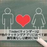 【体験談】Tinder(ティンダー)は写真が超重要!顔写真なしはNG!写真を送ることは不可!