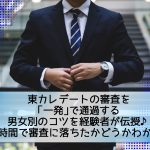 【体験談】東カレデートの審査を一発で通過する男女別のコツ!24時間で落ちたかわかる