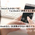 【体験談】Omiai(おみあい)はFacebook連携が便利!Facebookなし・少ない友達数でもOK