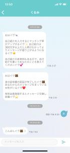 くるみちゃんの返信