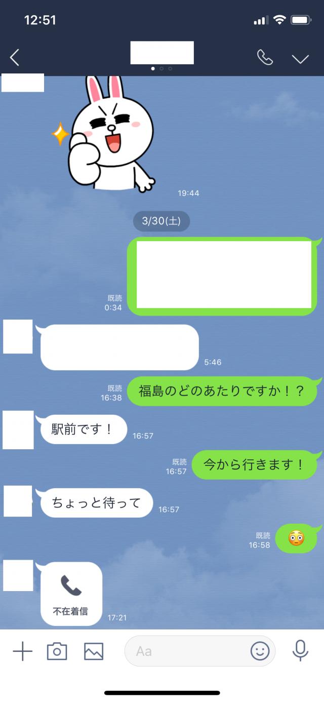 LINE交換