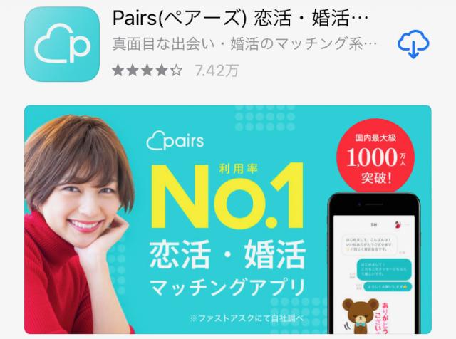 会員数日本一のマッチングアプリ【ペアーズ】