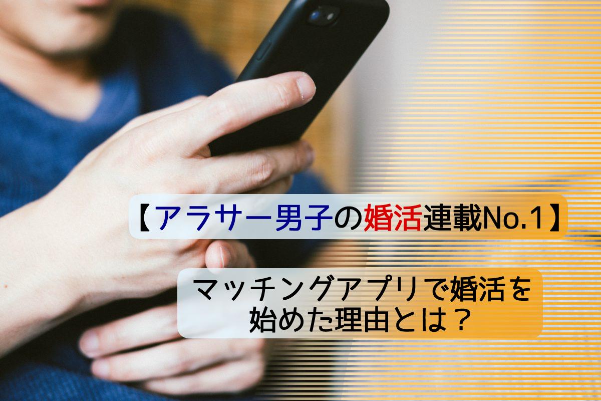 【体験談#1】アラサー男子がマッチングアプリで婚活を始めた理由とは?