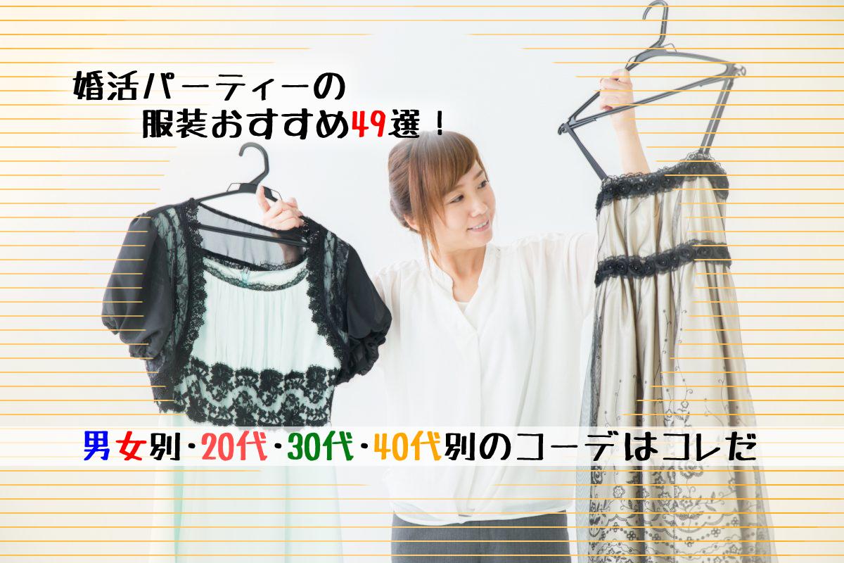 【2019】婚活パーティーの服装おすすめ49選!男女別・20代30代40代別コーデはコレ!