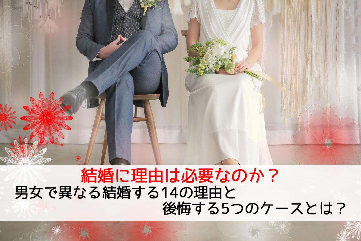 【解明】結婚に理由は必要?男女で異なる結婚する14の理由と後悔する5つのケース