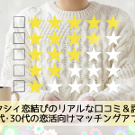 【2019】ゼクシィ恋結びのリアルな口コミ&評判!20代30代の恋活向けマッチングアプリ