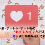 【必見】デート前・デート中・デート後の「脈あり」サインを見逃すな!男女別16選