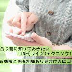 【体験談】付き合う前のLINE(ライン)テクニック16選!内容&頻度と男女別脈あり見分け方