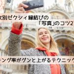 【体験談】男女別ゼクシィ縁結びの「写真」のコツ27選!マッチング率がグンと上がる!