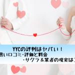 【体験談】YYCの評判はヤバい!良い&悪い口コミ・評価と料金・サクラ&業者の現実