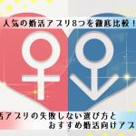 【2019】婚活アプリ8つを比較!失敗しない選び方とおすすめ婚活向けマッチングアプリ