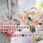 【2019】婚活アプリの口コミからわかるおすすめアプリ7選!目的で選ぶアプリは違う