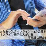 【体験談】Omiai(おみあい)はオンライン中を狙え!ずっとオンライン表示がいる理由とは?