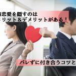 【体験談】社内恋愛を隠すのはメリット&デメリットがある!バレずに付き合うコツ