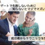 【体験談】婚活デートで失敗しないために知らないとマズいコツ!成功者から学べ!