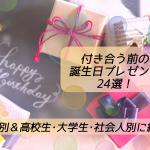 失敗しない!付き合う前の誕生日プレゼント24選!男女・高校生・大学生・社会人別