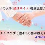 【2019】7つの大手婚活サイト徹底比較!マッチングアプリ歴4年の男が教える4つのコツ
