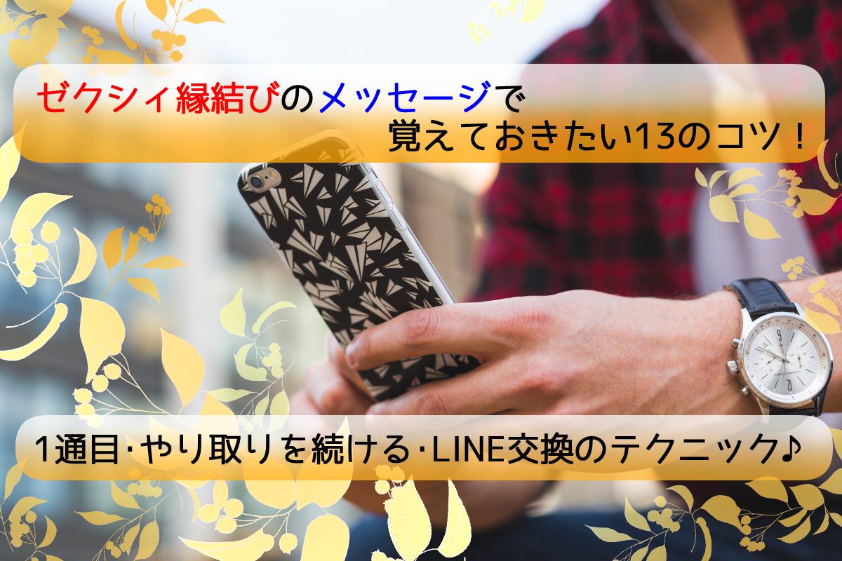 【体験談】ゼクシィ縁結びのメッセージのコツ13選!1通目・やり取り・LINE交換