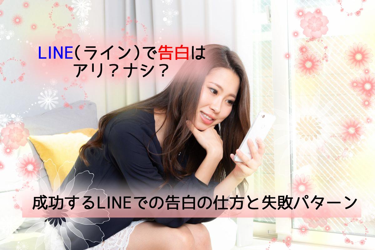【解明】LINE(ライン)で告白はアリ?成功するLINE告白の仕方と失敗パターン