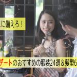 【2019】キスに備えろ!焼肉デートおすすめの服装24選&髪型6選