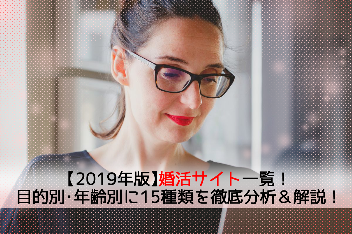 【2019】婚活サイト一覧!目的別・年齢別に15種類を徹底分析&解説