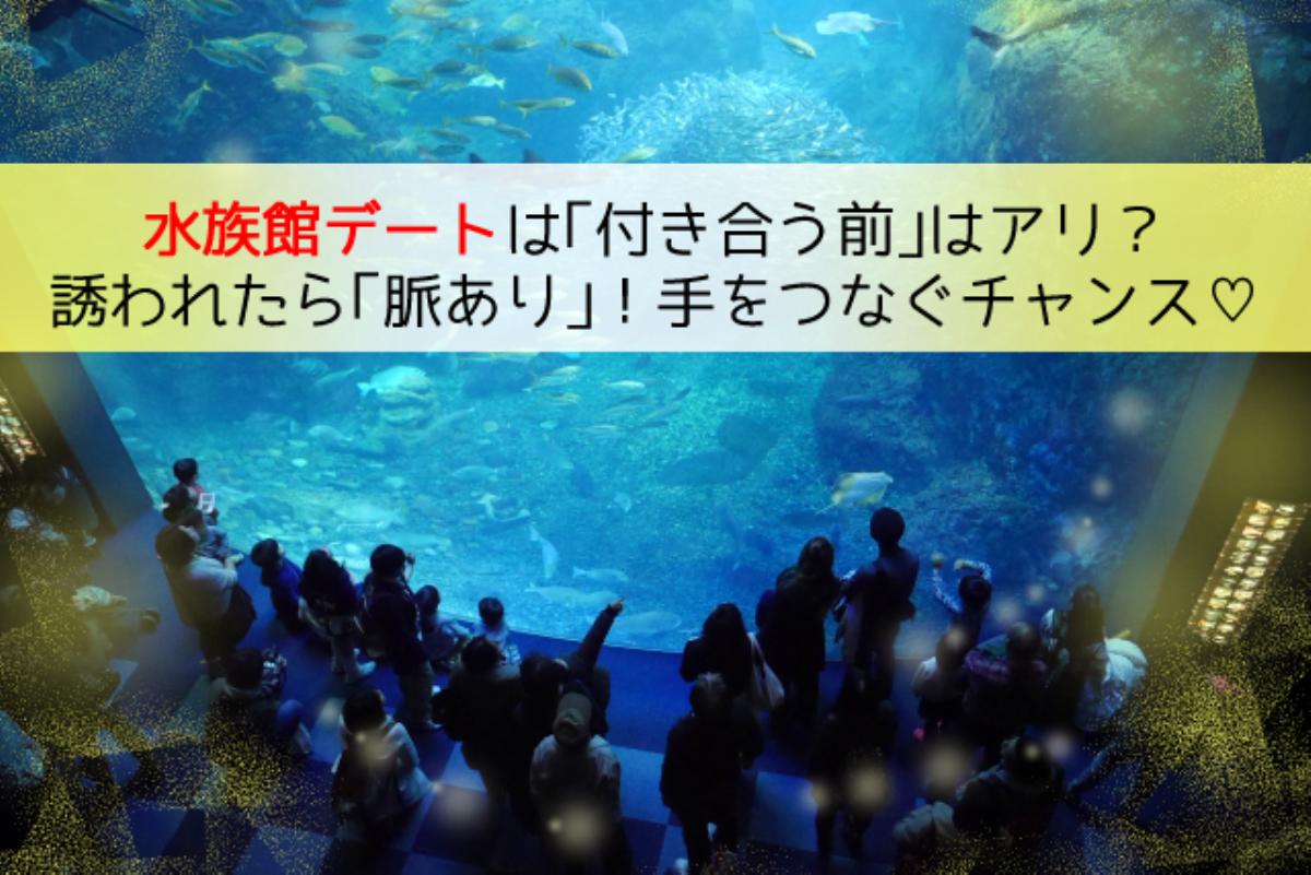 水族館デートは「付き合う前」はアリ?誘われたら「脈あり」!手をつなぐチャンス