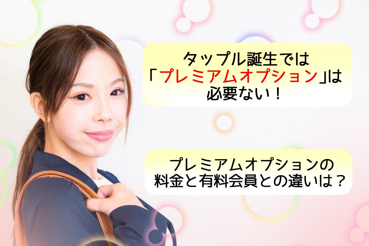 【体験談】タップル誕生でプレミアムオプションは必要ない!料金・有料会員との違い