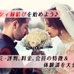 【2019】ゼクシィ縁結びを始めよう!口コミ・評判、料金、会員の特徴&体験談