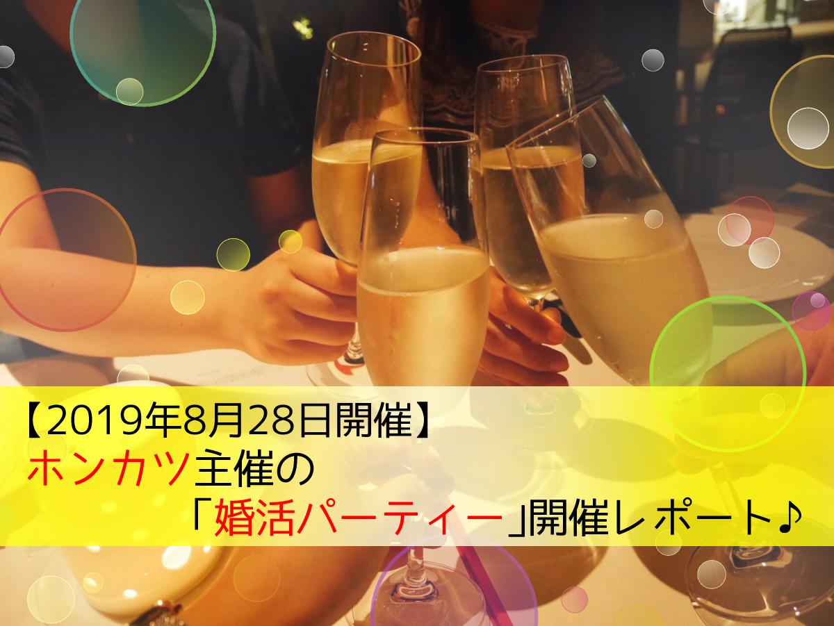 【2019年8月28日開催!】ホンカツ主催の「婚活パーティー」開催レポート♪