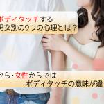 腕にボディタッチする男女別9つの心理とは?男性から・女性からでは意味が違う?