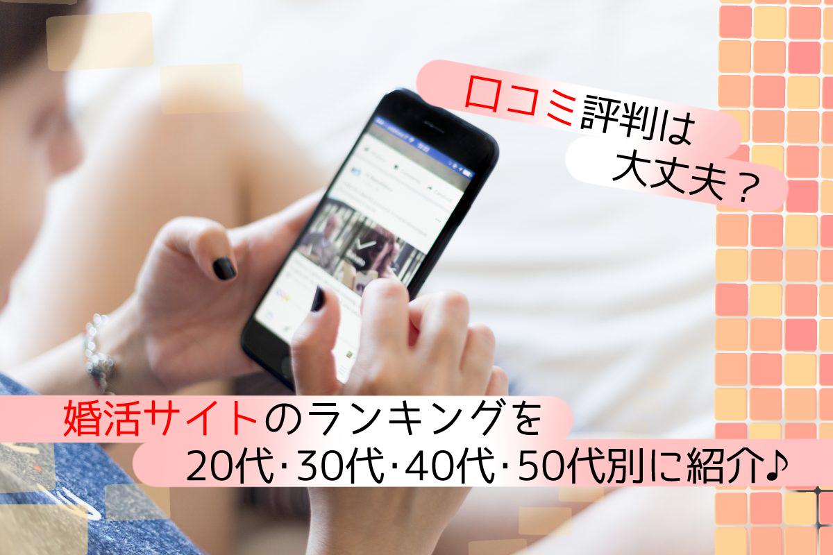 婚活サイト 50代