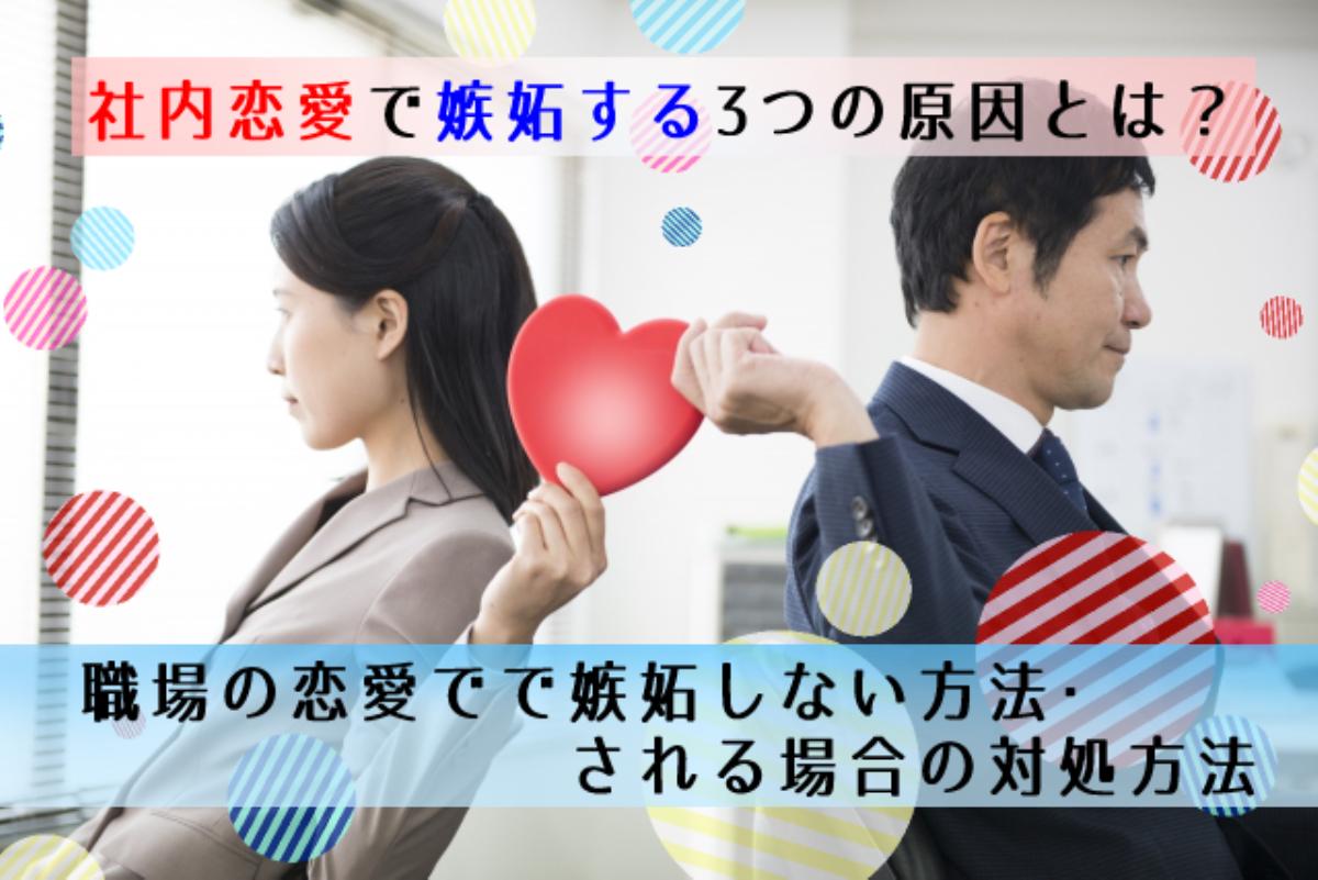社内恋愛で嫉妬する3つの原因とは?職場で嫉妬しない方法・される場合の対処