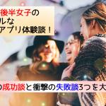 20代後半女子のリアルな婚活アプリ体験談!成功談3選&衝撃の失敗談3選