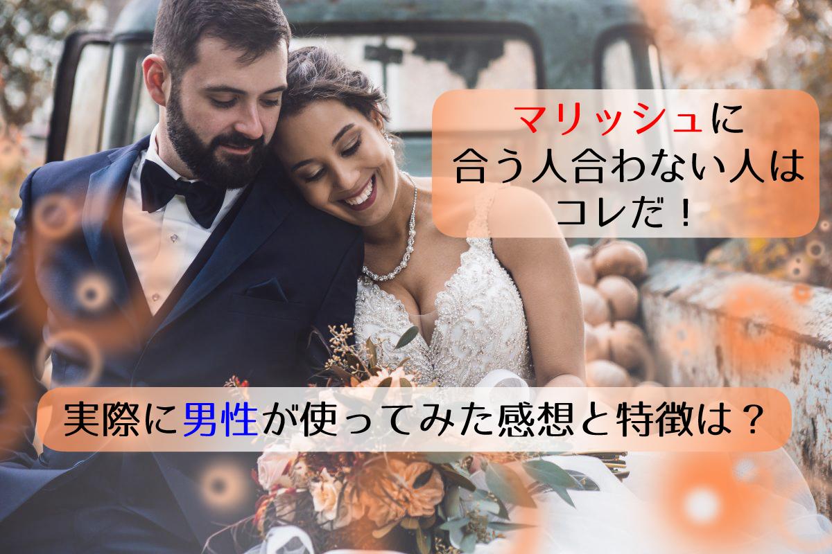 【2019】マリッシュに合う人合わない人はコレ!使ってみた感想と特徴は?