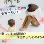 【必見】シングルマザーの恋愛は悩みが多い!難しい4つの理由と成功の4つのコツ