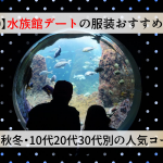【2019】水族館デートの服装おすすめ36選!春夏秋冬・10代20代30代別の人気コーデ