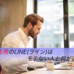【解明】モテる男のLINE(ライン)はモテない人と何が違う?