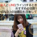 【解明】好きな人とLINE(ライン)するおすすめの話題12選!NGな3つの話題にも注意